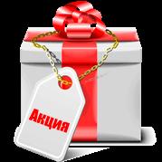 Акция и Подарки!